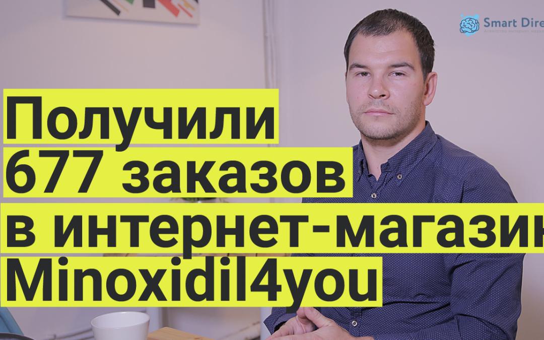 Кейс Яндекс Директ— средства для роста волос