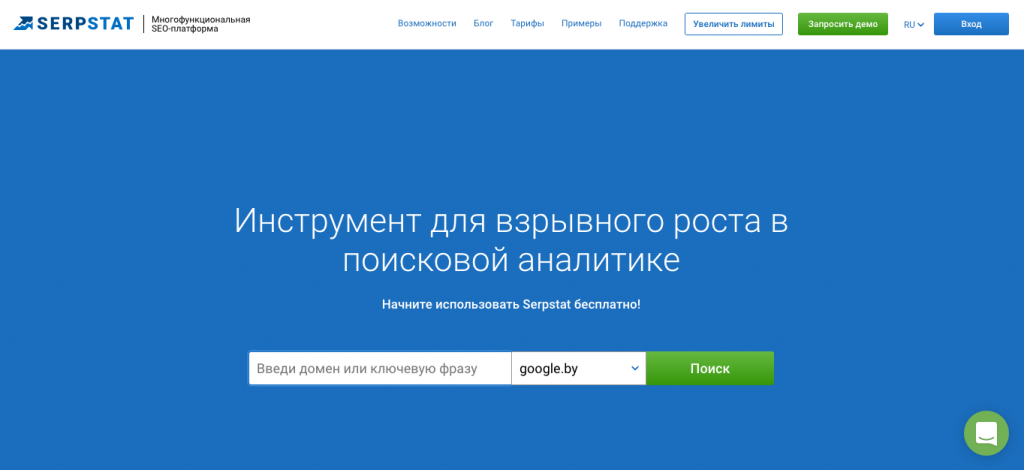 сервисы для анализа сайтов