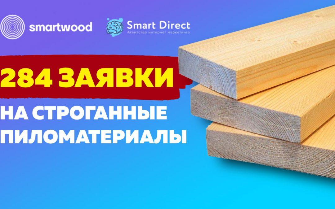 [Кейс] 284 заявки на пиломатериалы с помощью лендинга + Яндекс Директ