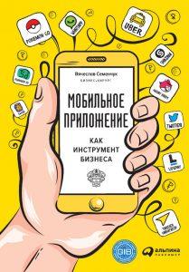 Лучшие бизнес книги