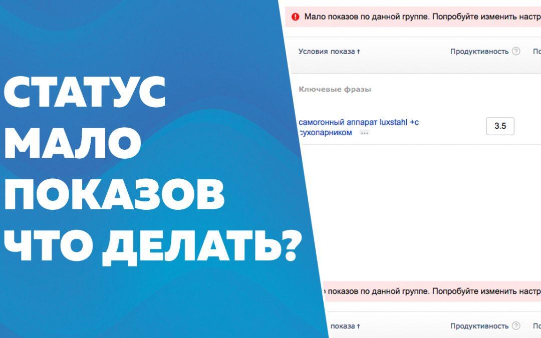 Мало показов. Статус в Яндекс Директ и что делать