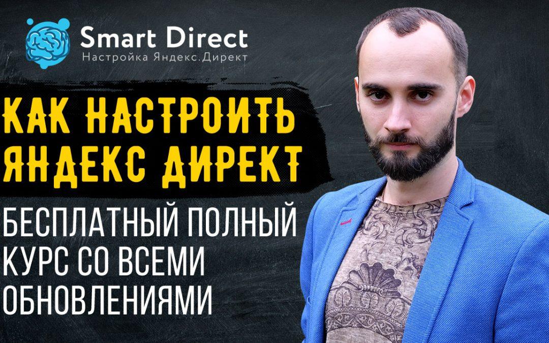Обучение Яндекс Директ. Бесплатный видео Интенсив 2017
