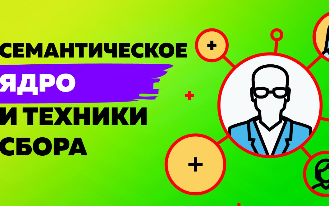 Семантическое ядро для Яндекс Директ