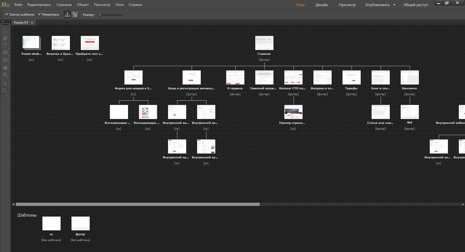 прототипирование с помощью Adobe Muse