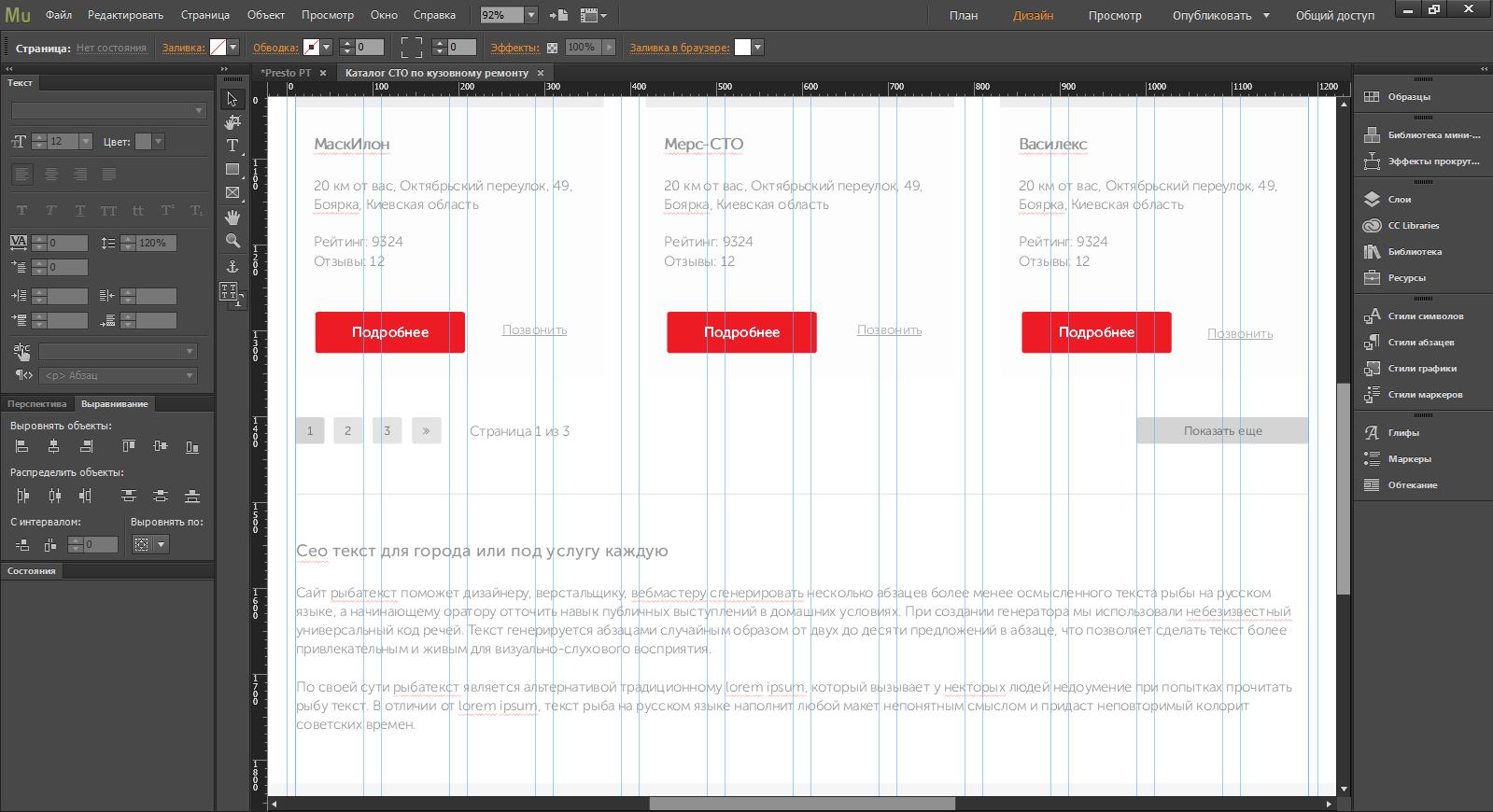 интерфейс и среда разработки Adobe Muse