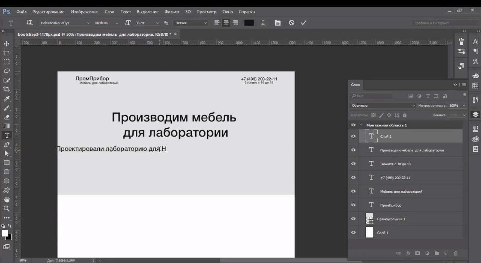 прототипирование с помощью Adobe Photoshop