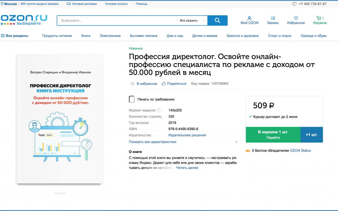 Вышла наша книга по Яндекс Директ на Озон.ру