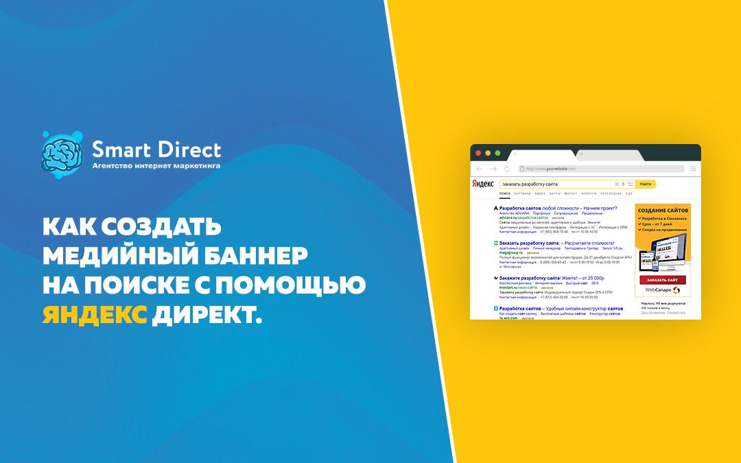 Как создать медийный баннер на поиске с помощью Яндекс Директ