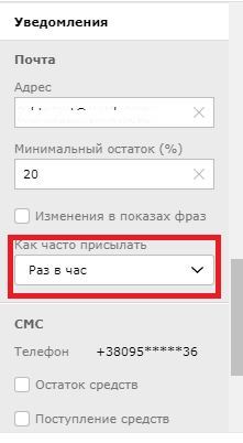 изменение периодичности уведомлений в директ коммандер