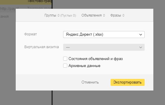 перенести кампанию из директа в adwords