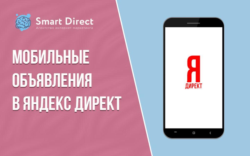 как настроить мобильные объявления в яндекс директ