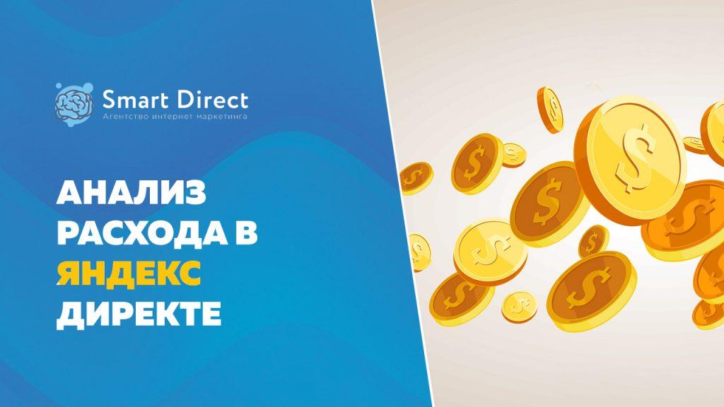 анализ бюджета в яндекс директ