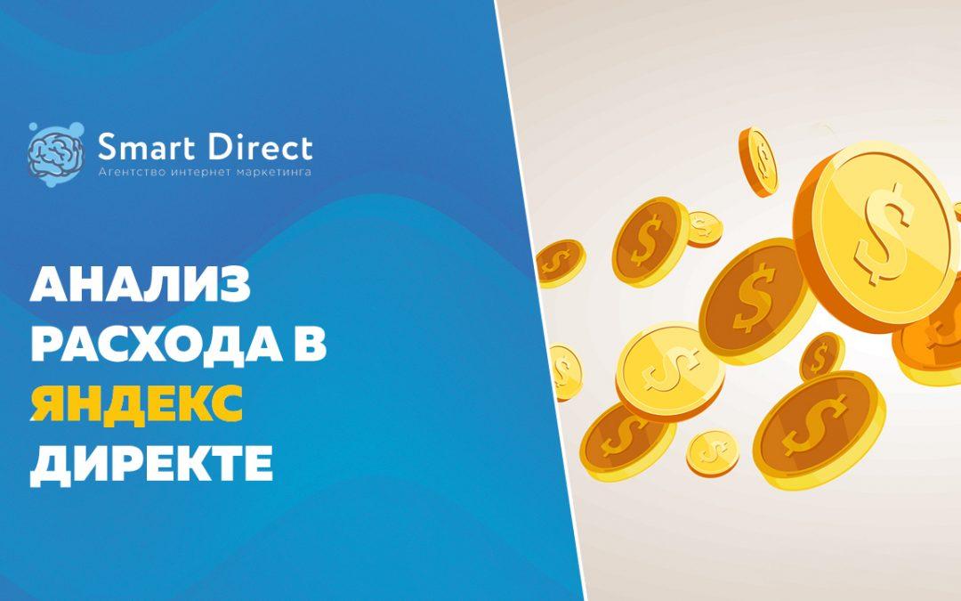 Анализ расхода в Яндекс Директе