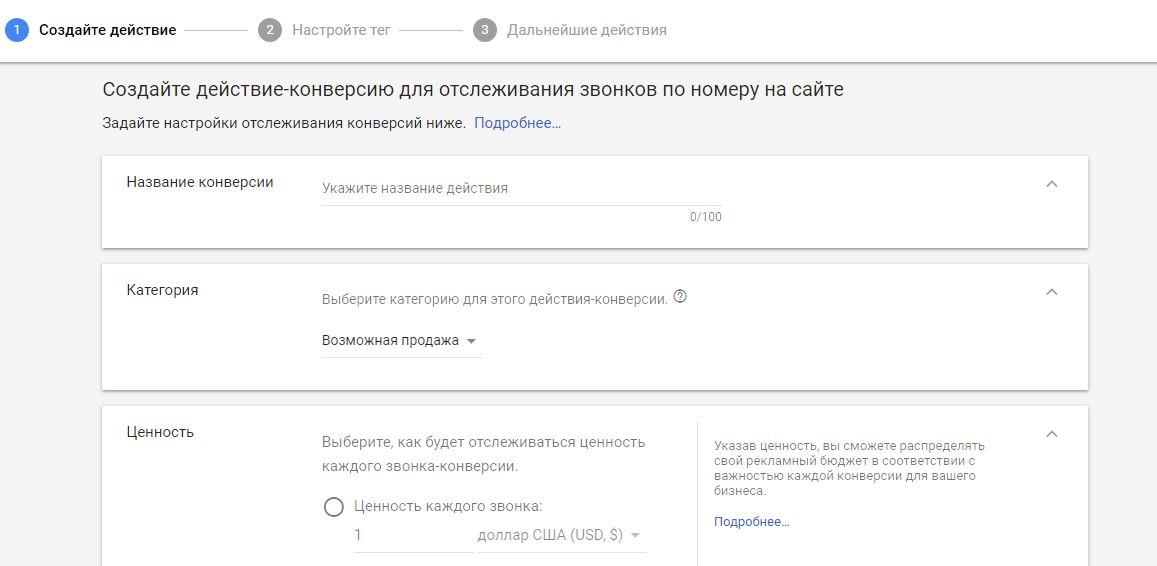 настройка отслеживания звонков в google ads