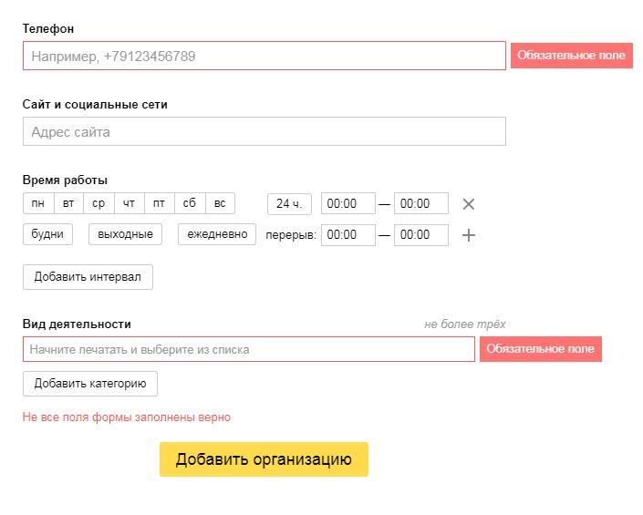 обязательные поля для заполнения в яндекс справочнике