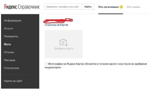 личный кабинет яндекс справочника