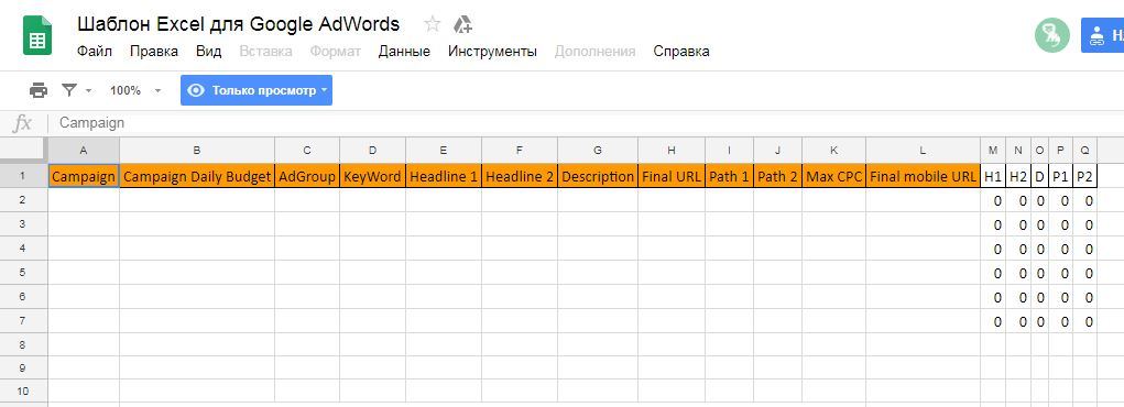 google adwords - шаблон для excel