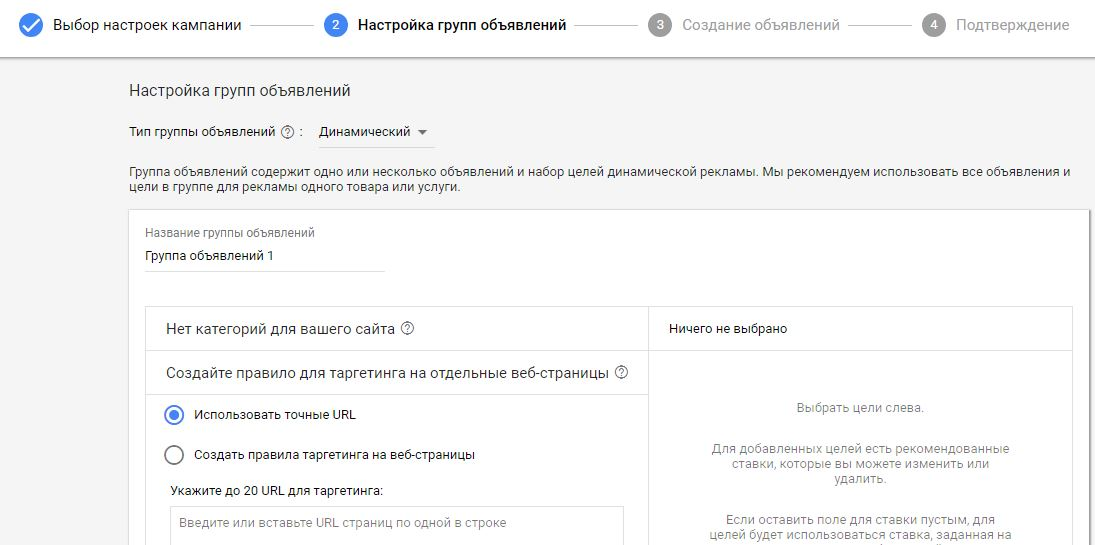 настройка групп объявлений в google adwords