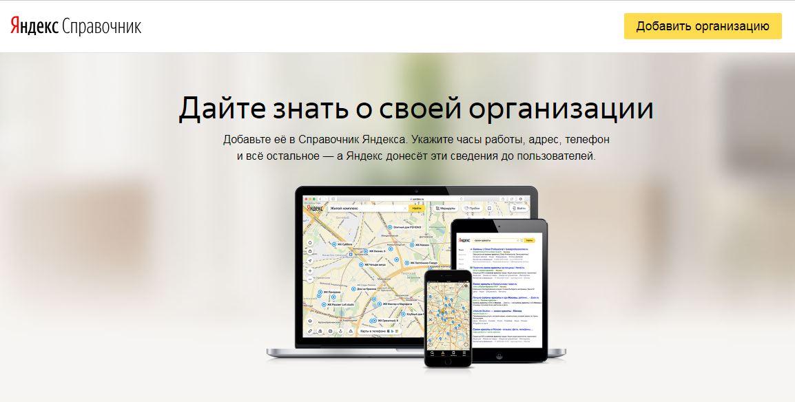 как правильно зарегистрировать сайт в яндекс справочнике