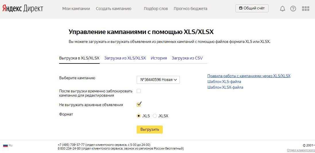 рекламная кампания яндекс директ в excel