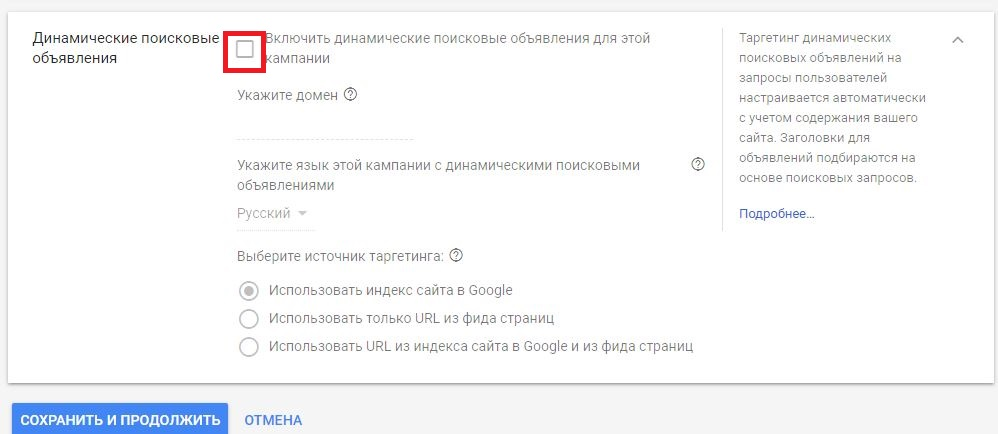 динамические поисковые объявления в google ads