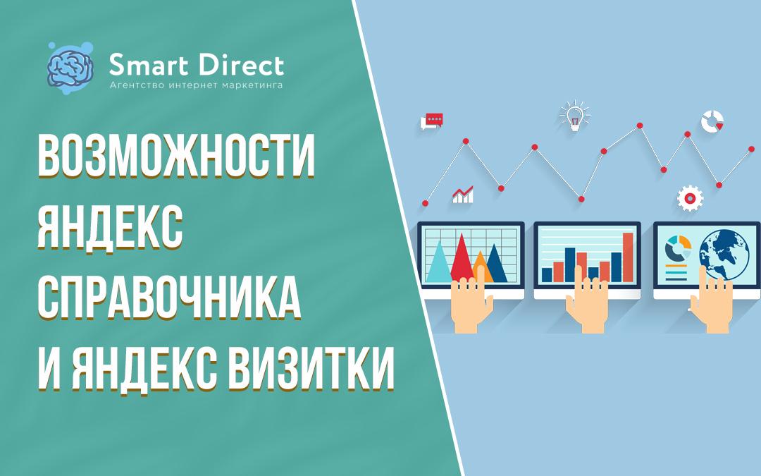 Возможности Яндекс Справочника и Яндекс Визитки