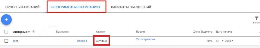 статус эксперимента в кампаниях Гугл