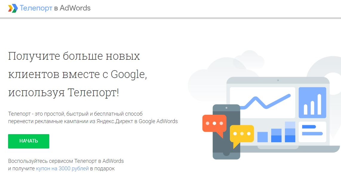 гугл телепорт в adwords