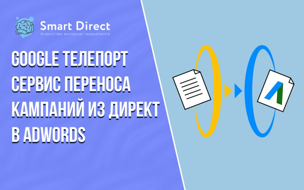 телепорт яндекс директ в google adwords