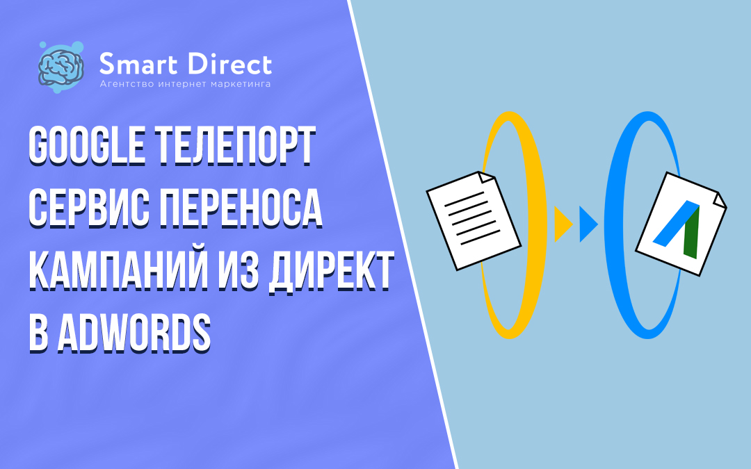 Google Телепорт — сервис переноса кампаний из Директ в Adwords