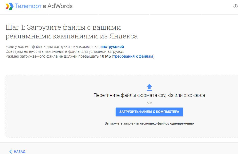 телепорт в google adwords
