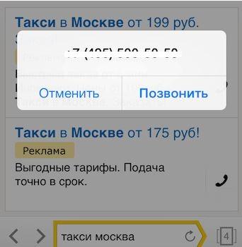 мобильные объявления в директ
