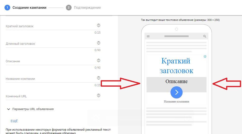 настройка google кмс - заполняем объявление