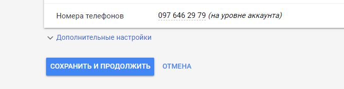 дополнительные настройки google adwords для интернет-магазина