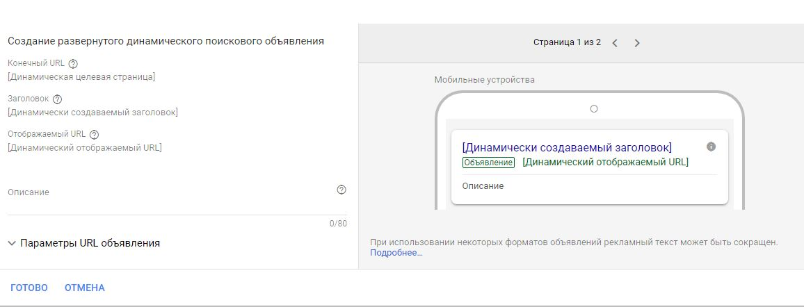 создание объявления в google adwords для интернет-магазина