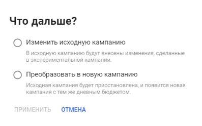 настройка experiment google ads