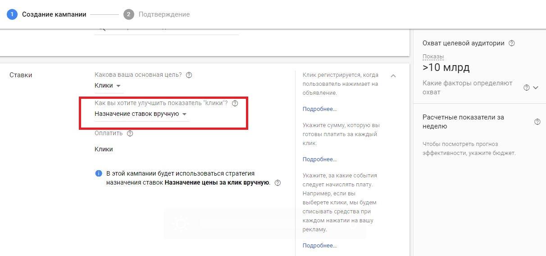настройка кмс в google adwords