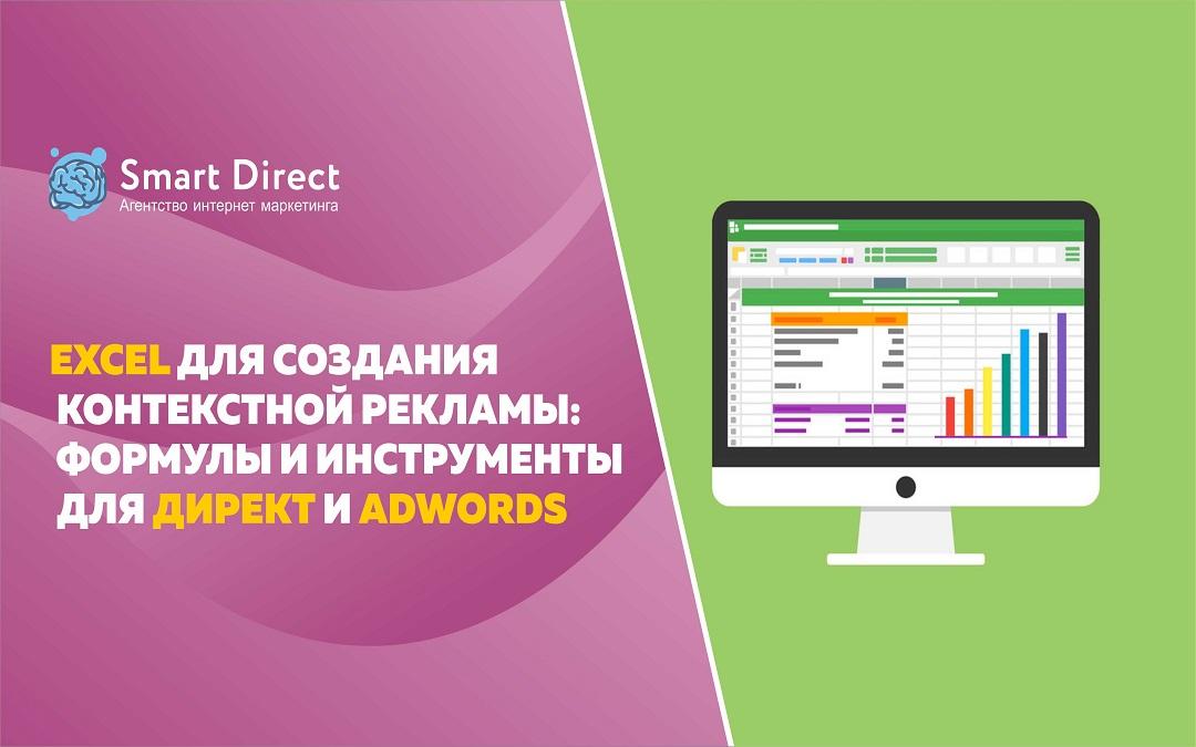 Excel для создания контекстной рекламы: формулы и инструменты для Директ и Adwords