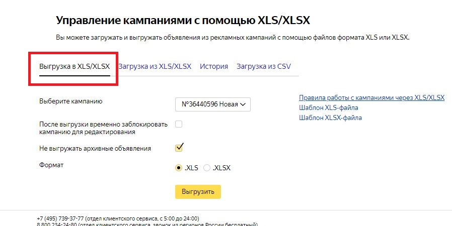 перенос кампании из директа в adwords