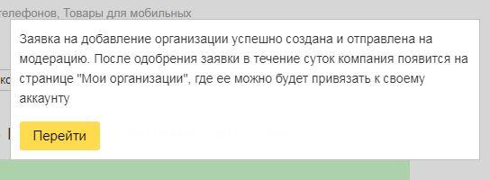 заявка на добавление организации в яндекс справочник