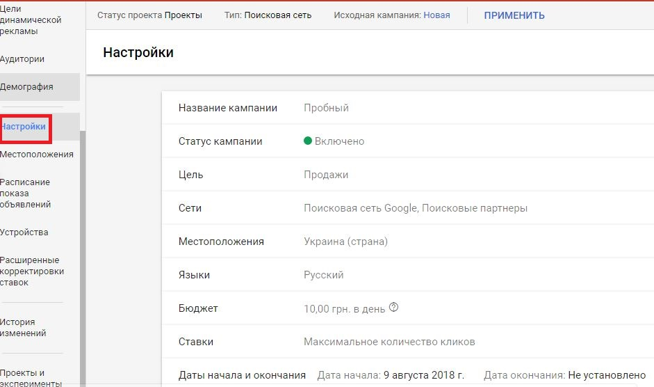 настройки для experiment google adwords