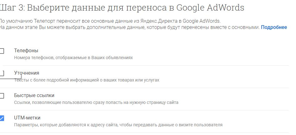 перенести директ в adwords