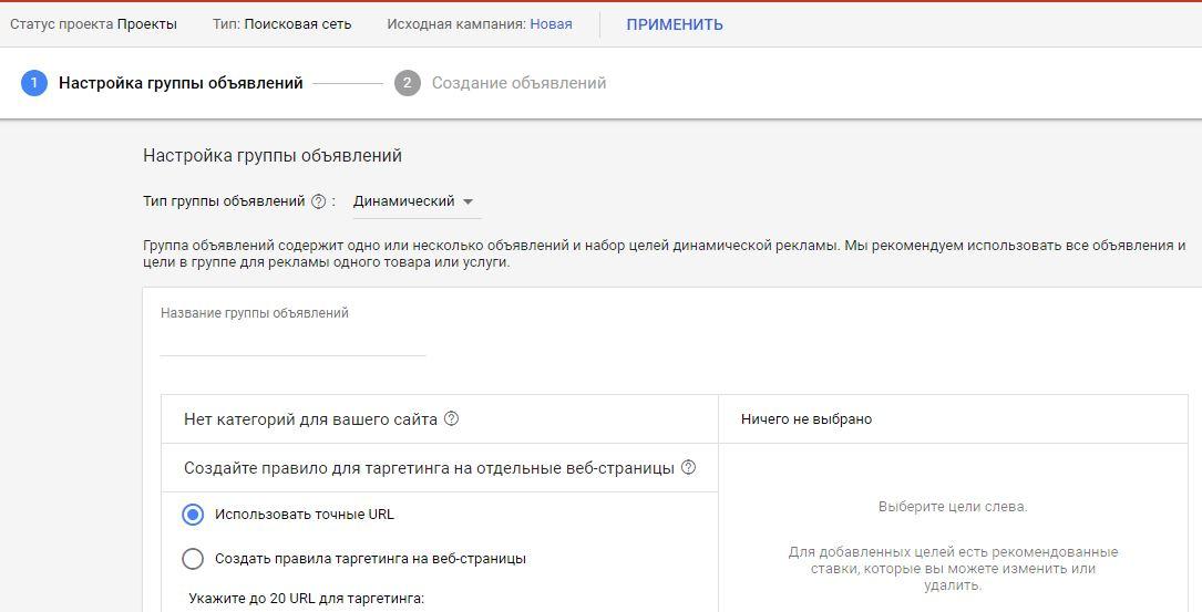 настройка группы объявлений для experiment google adwords