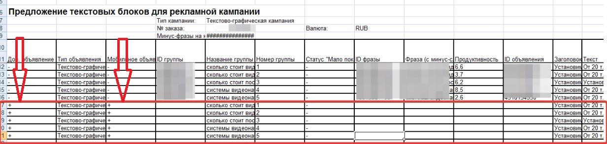директ коммандер - мобильные объявления