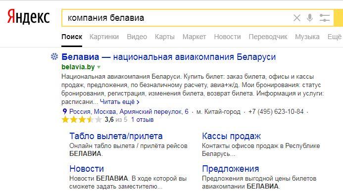 яндекс справочник - добавить организацию