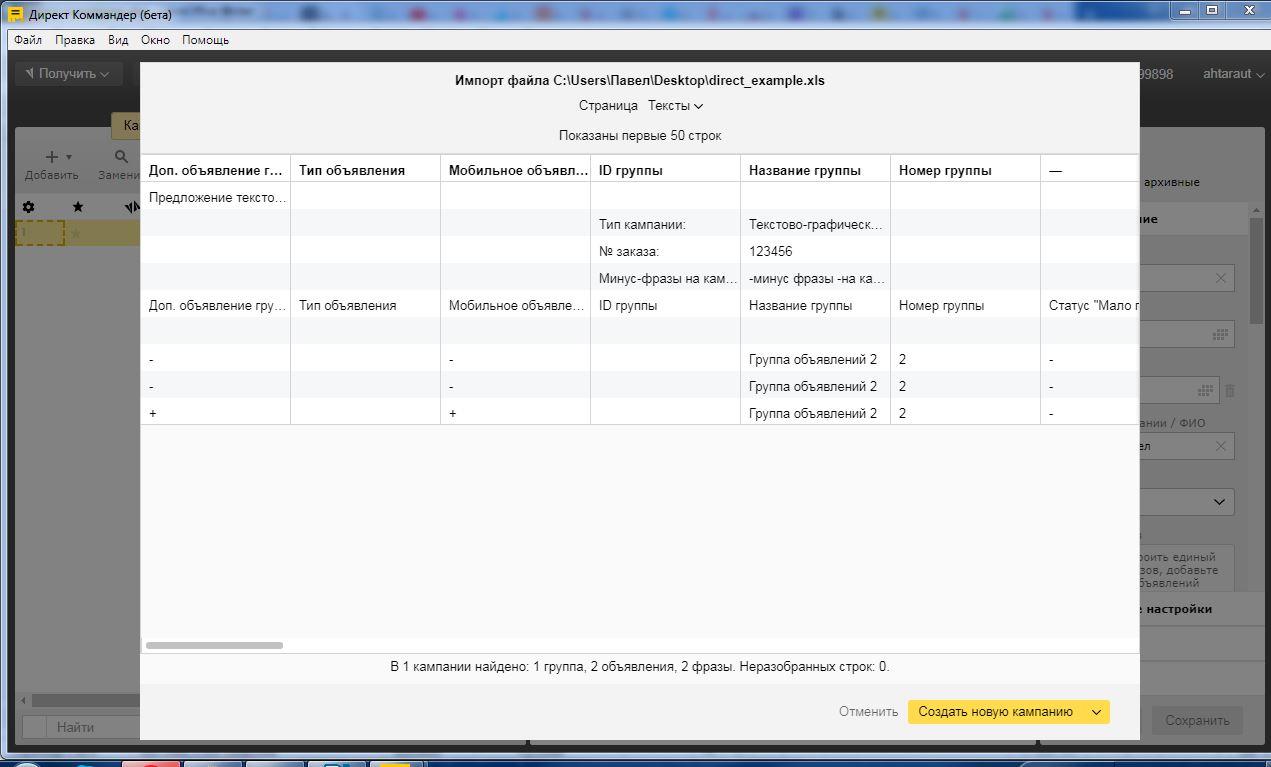 импорт файла в коммандере