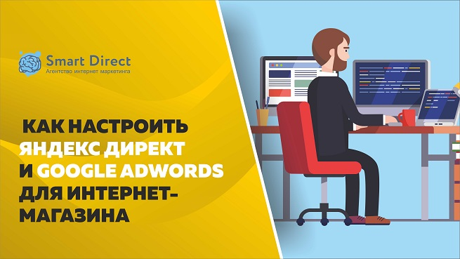 Как настроить Яндекс Директ и Google Adwords для интернет-магазина