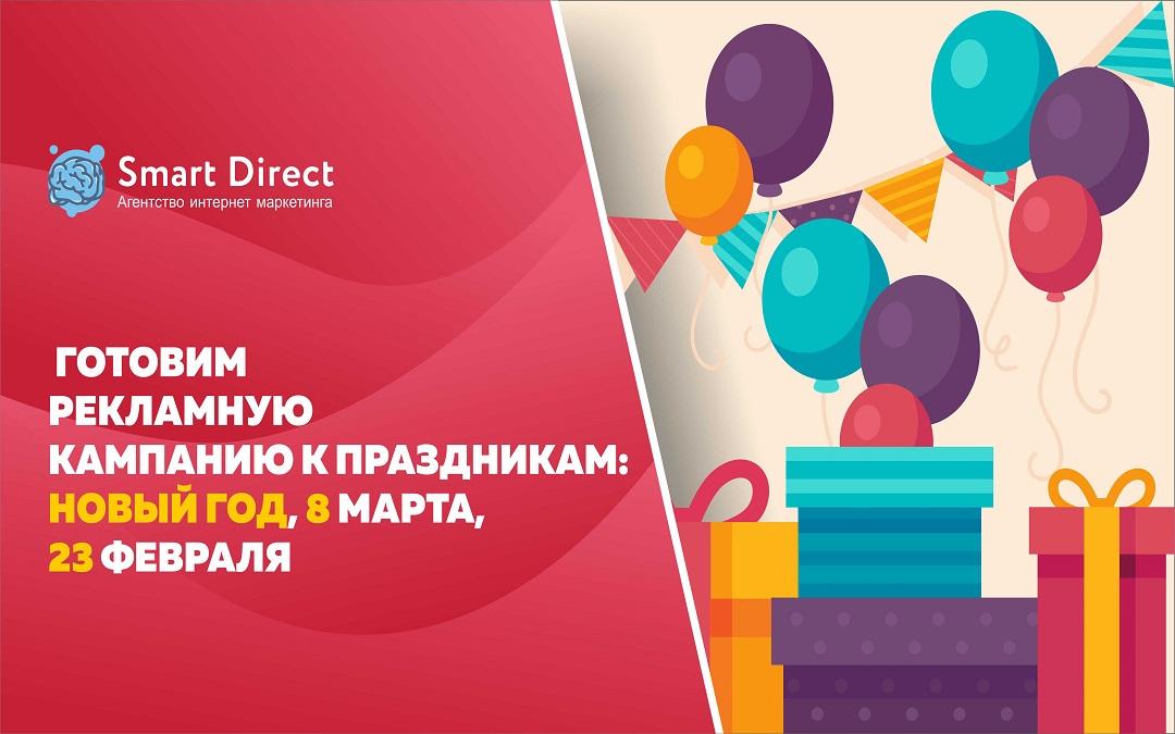 Готовим рекламную кампанию к праздникам: Новый год, 8 марта, 23 февраля