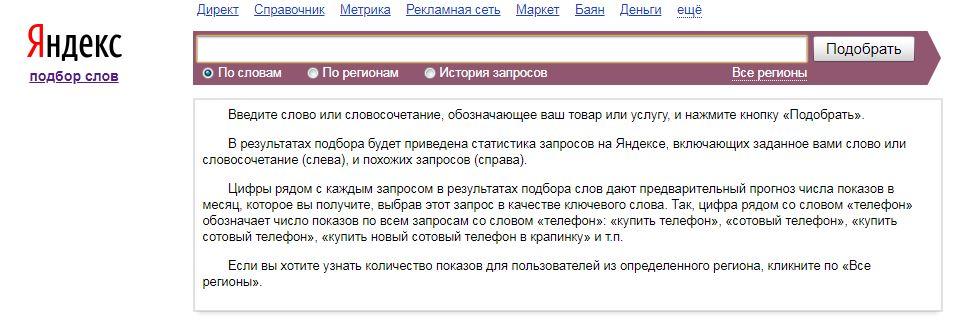 настройка яндекс директ самостоятельно 2018