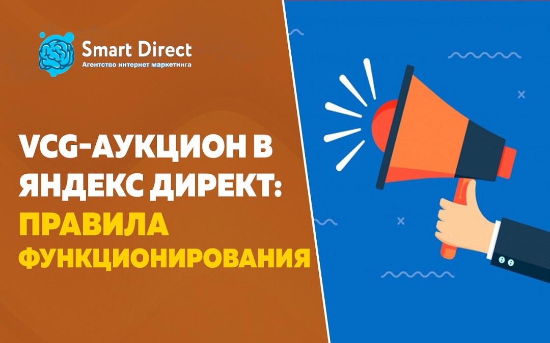 VCG-аукцион в Яндекс Директ: правила функционирования